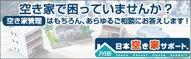 空き家管理サービス「日本空き家サポート」
