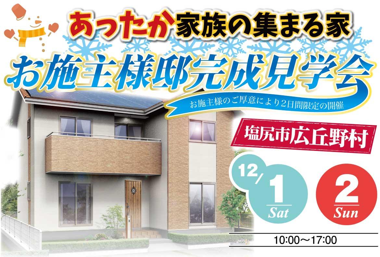 999万円~ モデルハウス完成見学会開催! 10/13(土)~10/14(日) 詳しくはクリック