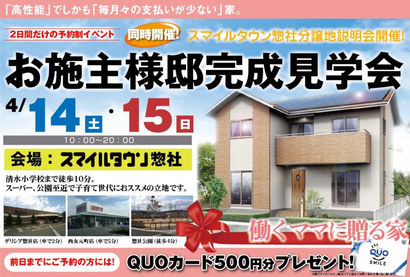 <松本市惣社>二日間限定!お施主様邸完成見学会開催!!