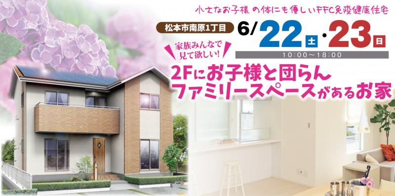 6/22-23 南原お施主様邸完成見学会!