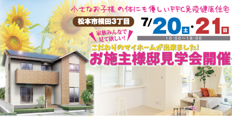 松本市横田お施主様邸完成見学会開催!
