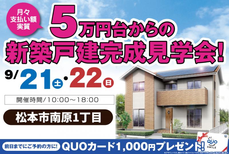 <松本市南原>月々支払額実質5万円台からの新築戸建完成見学会!