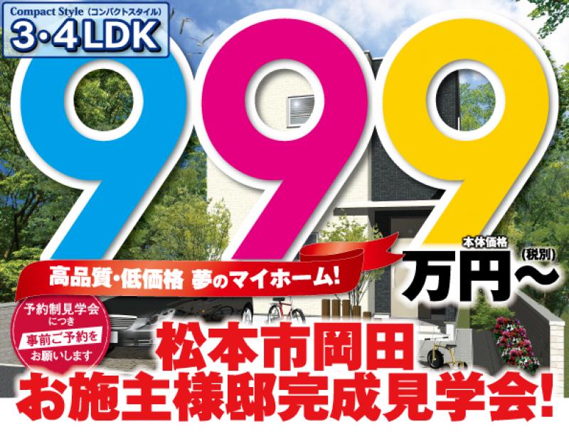 999万円からの家づくり!お施主様邸見学会♪