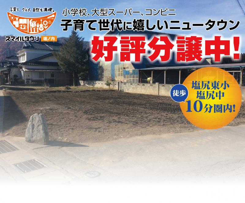 スマイルタウン堀ノ内マイホーム相談会