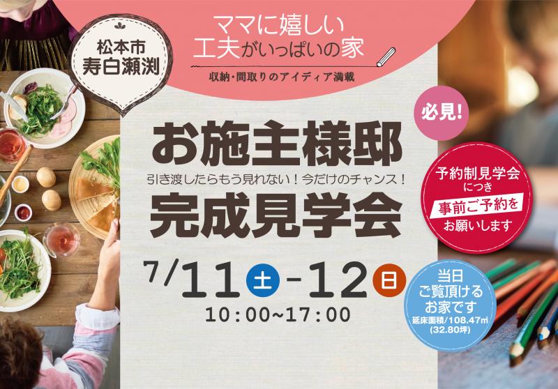 7/11-12松本市寿白瀬渕見学会
