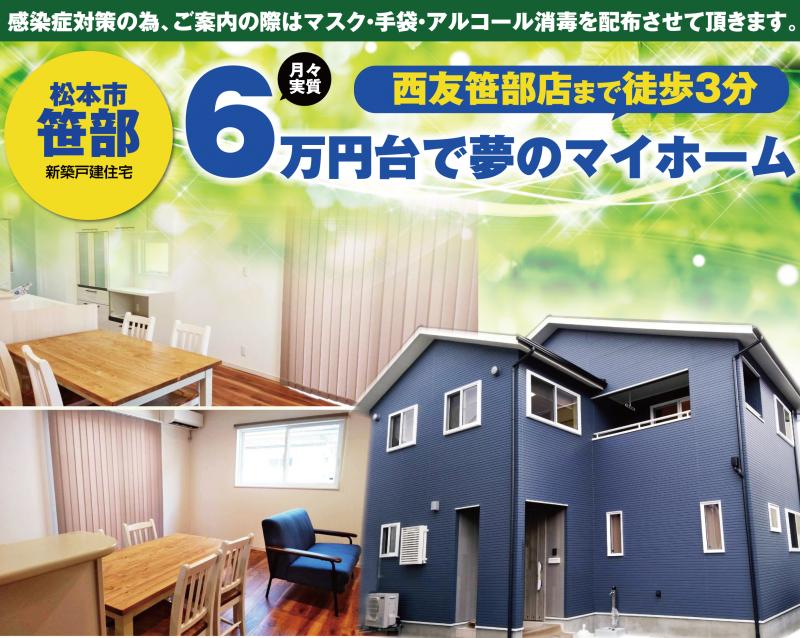 【西友笹部店車で3分】松本市笹部新築戸建内覧会♪