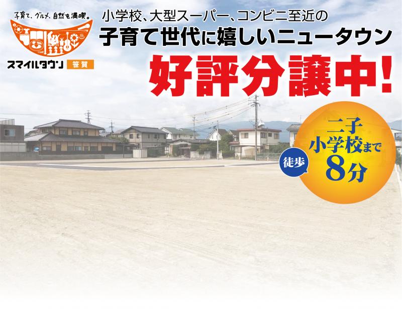 スマイルタウン笹賀 土地建物相談会