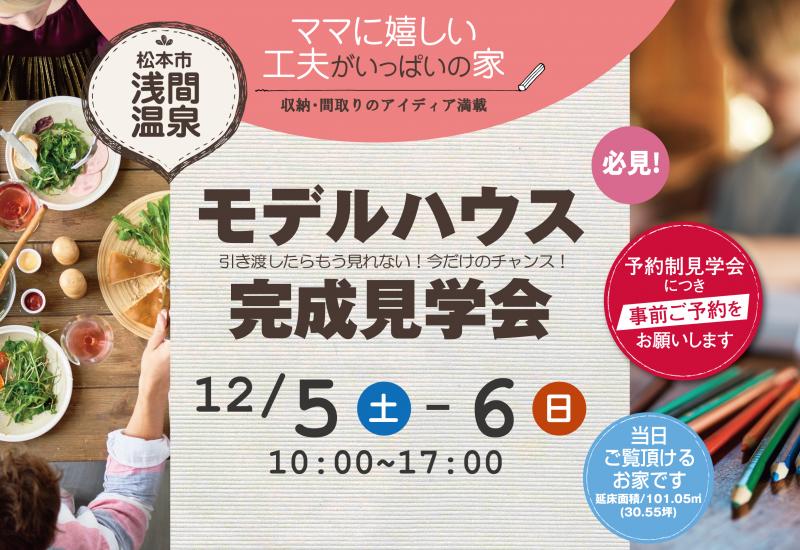 12/5(土)-6(日)松本市浅間温泉完成見学会♪