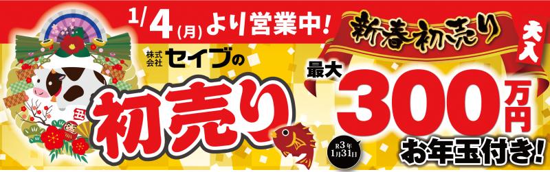 笹部モデルお正月大セール