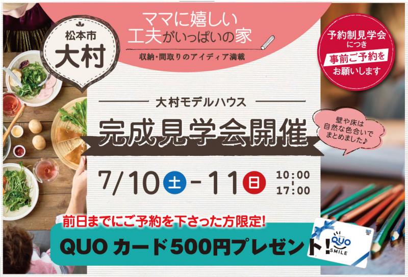 7/10(土)・11(日)松本市大村モデルハウス完成見学会♪