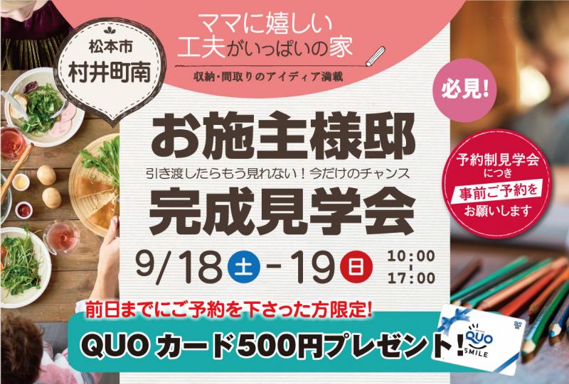 9/18(土)・19(日)松本市村井町南お施主様邸完成見学会!
