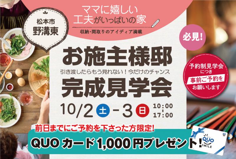 10/2(土)・3(日)松本市野溝東お施主様邸完成見学会♪